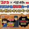 名探偵コナン×ベビースター限定|オリジナルデザインQUOカードプレゼントキャンペーン