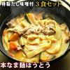 2/19 「信州・まつもと鍋」の日