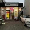 【オススメ5店】大分県その他(大分)にあるラーメンが人気のお店