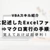 【VBA】ファイル名に変数を使った別ファイルのマクロを実行する方法!