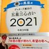 読書記録:ゲッターズ飯田の五星三心占い2021