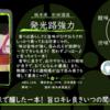 【月曜日の先週の一本!】発光路強力【FUKA🍶YO-I】