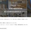 【イベント情報】成城学園初等学校 第38回教育改造研究会@Zoom(2020年9月26日)