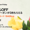 Origami Pay  本日限り!  20%割引クーポン3枚配布中  15-18時の決済で100円クーポンを後日配布!!