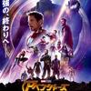 映画『アベンジャーズ/インフィニティ・ウォー』(映画52本目)
