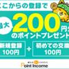 本日限定!HAPPY!動画2,160コースが100%還元![ポイントインカム]