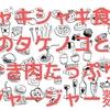 シャキシャキ食感のタケノコとひき肉たっぷりジャージャー麵