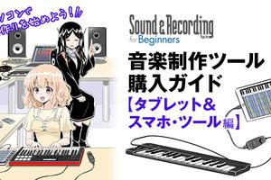パソコンで曲作りを始めよう!〜音楽制作ツール購入ガイド【Section 5:タブレット&スマホ・ツール】