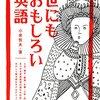 Kindle日替わりセール 2015年04月03日 「世にもおもしろい英語 あなたの知識と感性の領域を広げる英語表現」