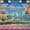 3DS「THE 密室からの脱出 ~テレビ局密着24時編~」レビュー!脱出していいですとも!
