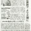 中日新聞(本版)にて上林記念病院の「ストレスチェック」の取り組みが紹介されました
