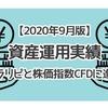 【2020年9月版】資産運用実績〜トラリピと株価指数CFDに進展〜