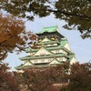 大阪城の西の丸庭園で紅葉狩り。