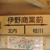 シリーズ土佐の駅(127)伊野商業前駅(とさでん交通伊野線)