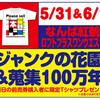 大阪ドサ回りツアーやります!