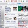 Yahoo!Japanのトップページにリンクされた!!