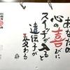 """""""もこさん""""のメッセージ入りカレンダー発売中 ♫ 〜自分を整え、喜びに生きるために〜"""