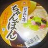 マルちゃん にぎわい亭ちゃんぽん 88+税円