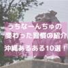【沖縄あるある】沖縄県民の変わった習慣10選 カルチャーショックを受ける独特の文化!
