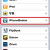CydiaにiPhoneModem登場
