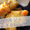 「鶏ムネ肉」を美味しく食べる!節約しながらできる絶品レシピ集