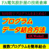 【中級編】プログラムデータ結合方法 GX Works2