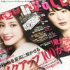 久々に美容雑誌を購入*MAQUIA・VoCE…付録が豪華過ぎ!