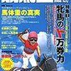 2008.07 vol.172 競馬王 牝馬のド万券力/今井雅宏ロングインタビュー「馬体重の真実」