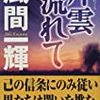 私が読んだ、おすすめの格闘小説ベスト10(空手、柔道、柔術、プロレス、ボクシング、剣道、etc.)