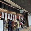 出町ふたばの豆餅を買いに、歩けよ京都