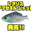 【DUO】人気のギル型ワームのシャッドタイプ「レアリス ノマセギル シャッド」発売!