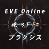 EVE Online 俺のFit[プラクシス(Praxis)]