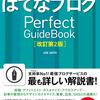 【本日より発売】はてなブログ Perfect GuideBook [改訂第2版]