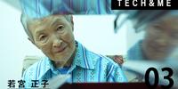 84歳のアプリ開発者・若宮正子さんに学ぶ──これからは高齢者が積極的にITを使いこなす時代に