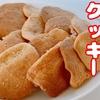 【離乳食レシピ】サクサク感とゴマの香りがたまらん!ホットケーキミックスを使ったハーベストクッキーの作り方!【離乳食後期】[2020/06/15]