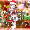 『るなcafe』第4回【プレオープン】