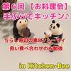 楽しくお料理して、お勉強も!第6回【お料理会】会社帰りに常備菜を仕込んで帰ろう♪手ぶらでキッチン。#Kitchen-Beeへ手ぶらでキッチン