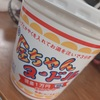 浜浦はまちゃん「こぶしツアー愛媛でした!1公演目前に金ちゃんヌードル食べたし絶好調!ご当地のものを食べれるっていいですよね」