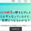 【仮想通貨】CCからNEM補償に関するプレス出た!12日中となっているけど、実際どうなるのかな?