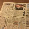 毎日新聞(2/2 日)、アラブ社会に想像を巡らせる