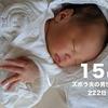【2w1d】ズボラ夫の男性育児奮闘記-育休ゆえにイメチェン-(day15/222)