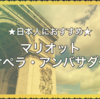 日本人におすすめ★パリのホテルならマリオット・オペラ・アンバサダー!
