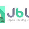 #JBUG (東京#10) 失敗談から学ぶプロマネの極意に参加してきた