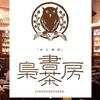 癒しの空間ブックカフェ【梟書茶房】に行きました!