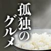 ドラマ「孤独のグルメ 大晦日スペシャル」12/31 感想まとめ