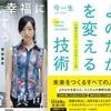 ■6・3夜 新宿で宮台真司さんとソーシャルデザインTALK ~よのなかを変える人たち
