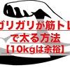 ガリガリが筋トレで太る方法【10kgは余裕】【実体験あり】