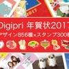 【スマホで簡単】年賀状印刷レポート!