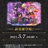 【FEH】新召喚イベント「暴雨の中を歩む者」が5/7より開始!