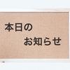 愛知県の緊急事態宣言発表に対してのご案内